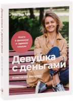 Книга Девушка с деньгами. Книга о финансах и здравом смысле