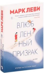 Книга Влюбленный призрак