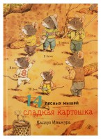 Книга 14 лесных мышей. Сладкая картошка