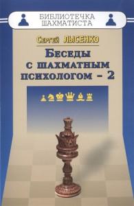 Книга Беседы с шахматным психологом-2