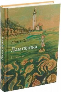 Книга Лампёшка