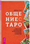 Книга Общение с Таро. Станьте более интуитивными, экстрасенсорными и искусными в чтении карт