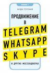 Книга Продвижение в Telegram, WhatsApp, Skype и других мессенджерах