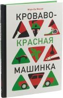 Книга Кроваво-красная машинка