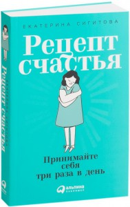 Книга Рецепт счастья. Принимайте себя три раза в день