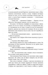 фото страниц Хрупкое равновесие. Книга 2 #6