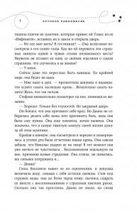 фото страниц Хрупкое равновесие. Книга 2 #5