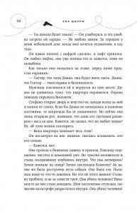 фото страниц Хрупкое равновесие. Книга 2 #8