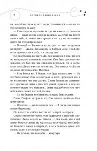 фото страниц Хрупкое равновесие. Книга 2 #7