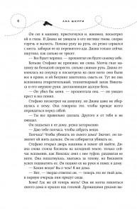 фото страниц Хрупкое равновесие. Книга 2 #4