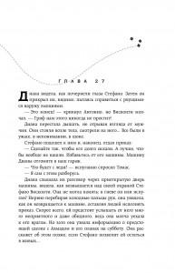 фото страниц Хрупкое равновесие. Книга 2 #3