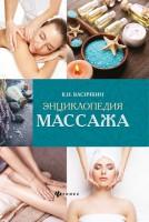 Книга Энциклопедия массажа