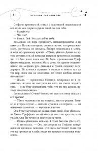 фото страниц Хрупкое равновесие. Книга 2 #9
