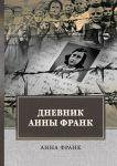 Книга Дневник Анны Франк
