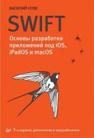 Книга Swift. Основы разработки приложений под iOS, iPadOS и macOS