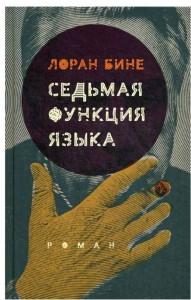 Книга Седьмая функция языка