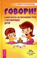 Книга Говори! Самоучитель по постановке речи у неговорящих детей