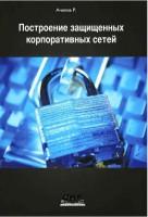 Книга Построение защищенных корпоративных сетей