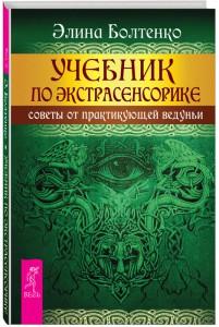 Книга Учебник по экстрасенсорике