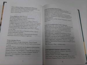 фото страниц Неаполитанский квартет (суперкомплект из 4 книг) #19