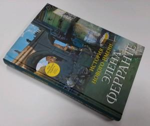 фото страниц Неаполитанский квартет (суперкомплект из 4 книг) #10