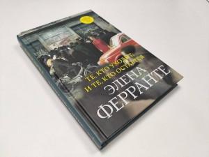 фото страниц Неаполитанский квартет (суперкомплект из 4 книг) #14