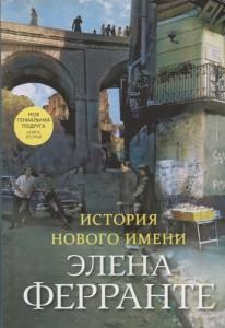 фото страниц Неаполитанский квартет (суперкомплект из 4 книг) #3