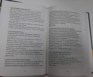 фото страниц Неаполитанский квартет (суперкомплект из 4 книг) #13