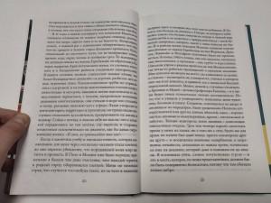 фото страниц Неаполитанский квартет (суперкомплект из 4 книг) #16