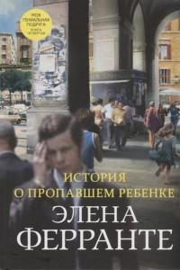 фото страниц Неаполитанский квартет (суперкомплект из 4 книг) #5
