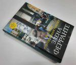 фото страниц Неаполитанский квартет (суперкомплект из 4 книг) #18
