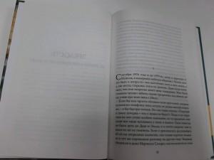 фото страниц Неаполитанский квартет (суперкомплект из 4 книг) #20
