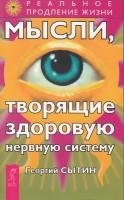 Книга Мысли, творящие здоровую нервную систему