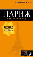 Книга Париж. Путеводитель + карта