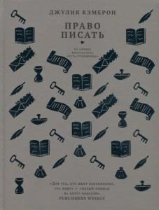 Книга Право писать. Приглашение и приобщение к писательской жизни