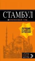 Книга Стамбул