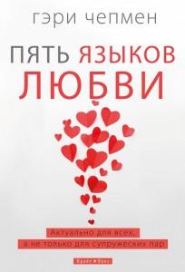 фото страниц Пять языков любви #3