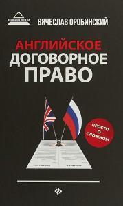 Книга Английское договорное право. Просто о сложном