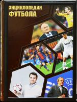 Книга Энциклопедия футбола