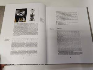 фото страниц Всемирный атлас кофе. Кофе как профессия (комплект из 2 книг) #8