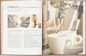 фото страниц Всемирный атлас кофе. Кофе как профессия (комплект из 2 книг) #10