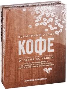 Книга Всемирный атлас кофе. Кофе как профессия (комплект из 2 книг)