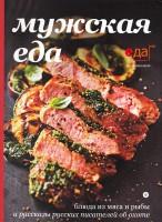 Книга Мужская еда
