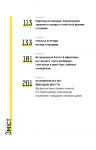 фото страниц Дмитро Дубілет. Бізнес на здоровому глузді. 50 ідей, як домогтися свого #7