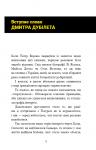 фото страниц Дмитро Дубілет. Бізнес на здоровому глузді. 50 ідей, як домогтися свого #13