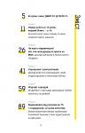 фото страниц Дмитро Дубілет. Бізнес на здоровому глузді. 50 ідей, як домогтися свого #11