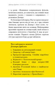 фото страниц Дмитро Дубілет. Бізнес на здоровому глузді. 50 ідей, як домогтися свого #9