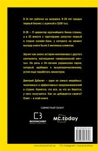 фото страниц Дмитрий Дубилет. Бизнес на здравом смысле. 50 идей, как добиться своего #4