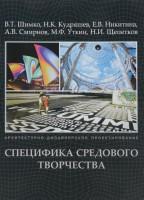 Книга Архитектурно-дизайнерское проектирование. Специфика средового творчества