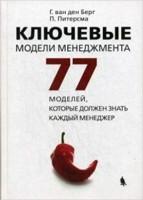 Книга Ключевые модели менеджмента. 77 моделей, которые должен знать каждый менеджер